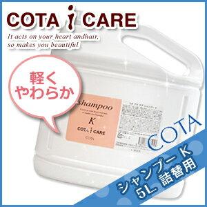★MAX1,300円OFFクーポン配布中★コタ アイケア シャンプー K 5L / 業務用...