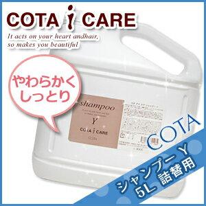 ★650円OFFクーポン配布中★コタ アイケア シャンプー Y 5L / 業務用 5000...