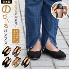送料無料パンプス痛くない幅広柔らかいローヒールぺたんこ日本製通勤歩きやすいアーモンドトゥレディースフラットとんがりおしゃれかわいい