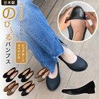 送料無料外反母趾伸びるパンプス日本製柔らかい低反発ふかふか幅広ウェッジソール痛くない疲れないラウンドトゥ