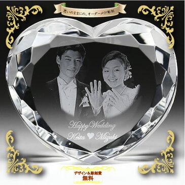 名入れ ハート 結婚式 記念品 記念日 ブライダルギフト 結婚祝い 誕生日プレゼント 名入れ&写真彫刻 オリジナル wedding 結婚記念日 プチギフト お祝い