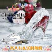 シンデレラ 魔法の靴 ガラスの靴 結婚記念 名入れ 記念品 結婚祝い プレゼント プロポーズ 誕生日 オリジナル 結婚記念日 ウェディング お買い物マラソンxポイントアップ