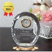 プレゼント 置き時計 オリジナル クリスタル クロック ポイント