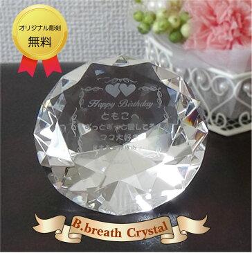 結婚祝い 名入れ クリスタルダイヤモンド【大】オリジナル プレゼント wedding 結婚記念日 プチギフト お祝い 贈り物 ポイントアップ祭