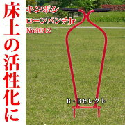 キンボシ エアーレーション ガーデニング ガーデン セレクト
