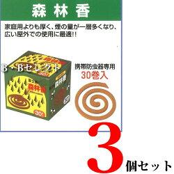 森林香30巻入×3個セット〜煙の量が多く屋外での使用に向いています〜