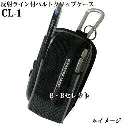 反射ライン付きベルトクリップ小物ケースCL-1/スマートフォン/携帯充電/ケース携帯/携帯スマートフォン/スマートフォンケース/ケーススマートフォン/カバー携帯/スマホケース/携帯ケース/ケース小物/引き出し小物/