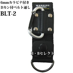 【ワーカーズレーベル】6mmカラビナ&Dカン付ベルト通しBLT-2