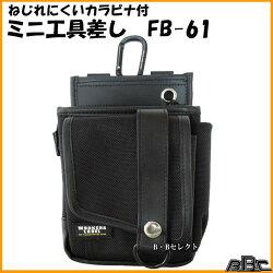 ミニ工具差しFB-61(小物収納,小物入れポーチ,携帯ケース,携帯電話ケース)