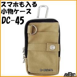 スマートケースクリアフタ付きS小物ケースDC-45(スマホケース,スマホポーチ,小物収納,小物入れポーチ,携帯ケース,携帯電話ケース)
