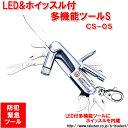中林製作所 LED&ホイッスル付多機能ツールS CS-05(...