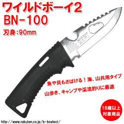 【中林製作所】ワイルドボーイ2BN-100