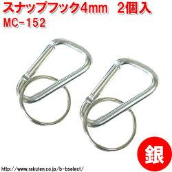 【中林製作所】スナップフック4mm2個入れ銀MC-152