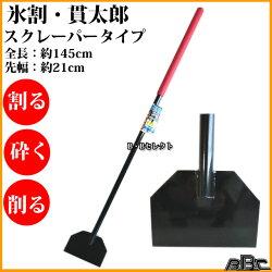 氷割・貫太郎(氷割&スクレーパー)