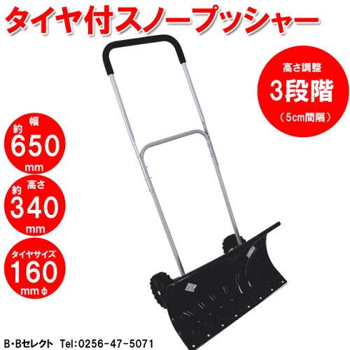 送料無料 タイヤ付スノープッシャー TSR-660(スノー 雪かきスコップ 除雪スコップ 車 雪かき道具 ...
