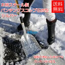 送料無料 木柄スチールパンチングスコップ 石炭型シルバー(雪...