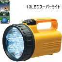 13LEDスーパーライト SV3345(夜道 散歩 単1電池...