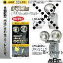 送料無料 7W×2LED多機能型センサーライトLED-AC5...