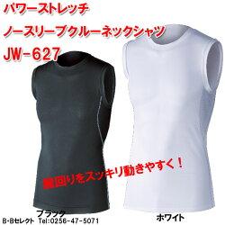冷感・消臭パワーストレッチノースリーブクルーネックシャツJW-627(暑さ対策,クールグッズ,冷感シャツ,猛暑対策,クールシャツ,インナーシャツ半袖,インナーシャツ/Tシャツ/夏/ランニングウェアuvカット暑さ対策楽天)
