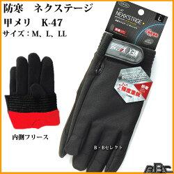 防寒手袋ネクステージ甲メリK-47(防寒/防寒対策/防寒手袋/手袋)