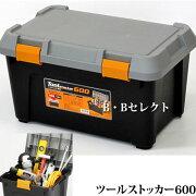 ツールストッカー ボックス プラスチック コンテナ
