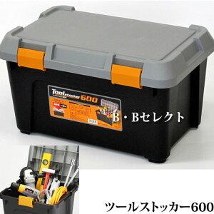 送料無料 ツールストッカー 600(工具箱 工具箱 ツールボックス 工具箱 プラスチック 道具箱 ボックス 収納 コンテナボックス ツールボックス 工具 道具 ツール ボックス 収納ボックス 道具