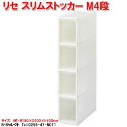 リセスリムストッカーM4段(収納ケースキャスター付き収納棚引き出し書類オフィス収納ボックス収納ラック可動小物ケースラックボックス箱おしゃれ書類ケース通販楽天)
