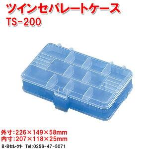 ツインセパレートケース TS-200 クリアブルー(工具箱 工具箱 ツールボックス 工具箱 プラスチック 道具箱 ボックス 収納 コンテナボックス ツールボックス 工具 道具 ツール ボックス 収納ボ