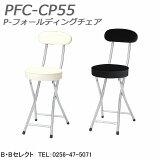 送料無料 PFC-CP55 P-フォールディングチェア(イス 折りたたみ 椅子 折り畳み椅子 パイプイス スツール 折り畳みチェア 折りたたみチェア 折りたたみいす カウンターチェア ハイチェア 業務用 おしゃれ カウンター チェア チェアー パイプいす パイプ椅子 折りたたみ椅子)