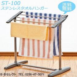 【送料無料】ST-100ステンレスタオルハンガー