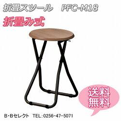 送料無料PFC-M18折り畳みスツール