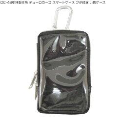 スマートケースクリアL小物ケースDC-48(スマホケース,スマホポーチ,小物収納,小物入れポーチ,携帯ケース,携帯電話ケース)