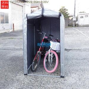 送料無料 サイクルハウス2S型 BSH-2.0SV (2台 おしゃれ 自転車収納 物置 自転車 ガレージ 雨除け 雨よけ サイクルガレージ ガレージテント 自転車置き場 テント 家庭用 自転車置場 サイクルポー