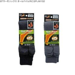 BTサーモソックスオールパイルタビ(2P)JW132〜普段着やスーツ下に着てもOK!吸湿・発熱繊維を用いた靴下!現場作業から外仕事など足元から暖めてくれます〜