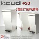 デザインと使い勝手の良さを合わせ持つゴミ箱 ダストボックス2個セット kcud(クード) ミニスリムペダル KUD20 イワタニマテリアル カラー(レッド/ブラウン)