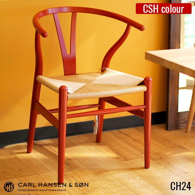 CH24 WISHBONE CHAIR(ウィッシュボーンチェア) YCHAIR(Yチェア) ビーチカラー塗装 HANS J WEGNER(ハンス・J・ウェグナー) CARL HANSEN & SON(カールハンセン&サン) 送料無料