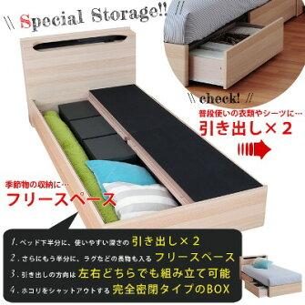 LEDライト宮付ベッド(SD)サイズハードポケットマット付【引出付タイプ】送料無料