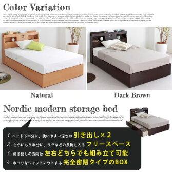 北欧モダン宮付収納ベッド(SS)サイズフレームのみ【分割引出】全2色(NA、DBR)送料無料