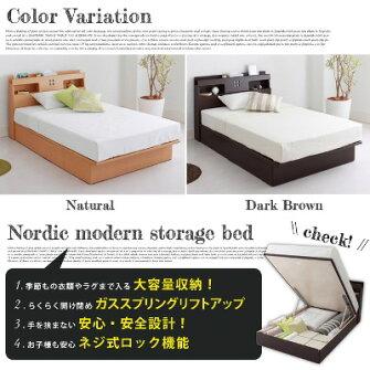 北欧モダン宮付収納ベッド(SS)サイズハードボンネルマット付【縦開きリフトアップ-深型】全2色(NA、DBR)送料無料