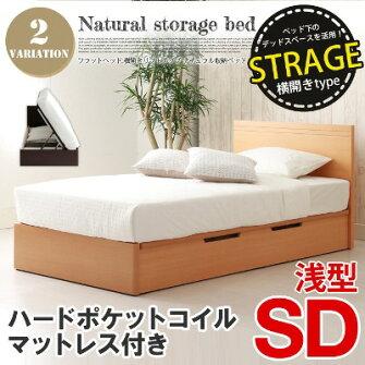 ナチュラル収納ベッド(SD)サイズハードポケットマット付【横開きリフトアップ-浅型】全2色(NA、DBR)送料無料
