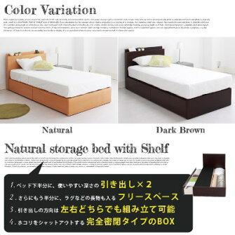 ナチュラル宮付き収納ベッド(S)サイズソフトボンネルマット付【分割引出】全2色(NA、DBR)送料無料