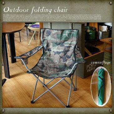 アウドドア フォールディングチェアーウッドランド(Outdoor folding chair woodland)・折畳みアームチェア・NEW(新品) デザインインテリア