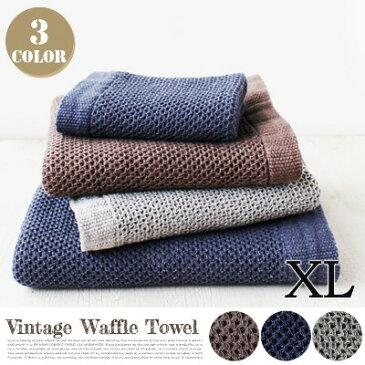 ヴィンテージワッフル XL(VINTAGE WAFFLE XXL)今治タオル 全3カラー(ブラウン・ネイビー・アイスグレイ)コンテックス(kontex)日本製(Made in JAPAN)