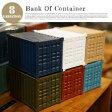 Bank Of Container(バンクオブコンテナー) 貯金箱・マルチボックス 全6カラー デザインインテリア