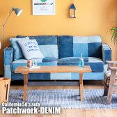 50年代のアンティークジーンズをモチーフ!CALIFORNIA50's SOFA Patchwork-DENIM(カリフォルニア50's ソファ パッチワークデニム) BIMAKES(ビメイクス) 送料無料 デザインインテリア