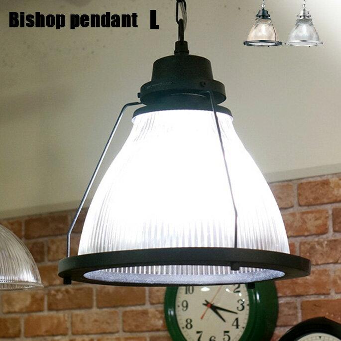 ペンダントライト アートワークスタジオ ビショップペンダント(Bishop-pendant L) AW-0325 カラー(アルミ・ラスティブラック) 送料無料 ARTWORKSTUDIO