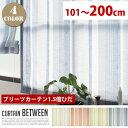 Between(ビトウィーン) プリーツカーテン【1.5倍ひだ】 101−200cm