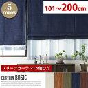 Basic (ベーシック) プリーツカーテン【1.5倍ひだ】 (幅:101−200cm)全5色(IV、OR、GN、BL、BR)送料無料