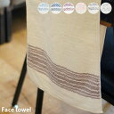 フラックスラインフェイスタオル(Flax Line face towel)全6色(ブルー・ネイビー・エンジ・ピンク・ブラウン・パープル)コンテックス(kontex)日本製(Made in JAPAN)