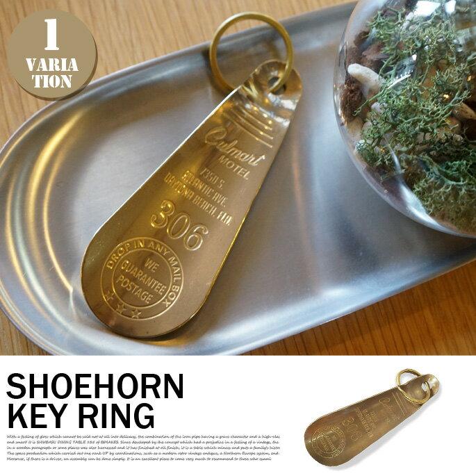 SHOEHORN KEY RING LONG(シューホーンキーリングロング) 真鍮靴べら・キーホルダー CULTURE MART(カルチャーマート) 日本製